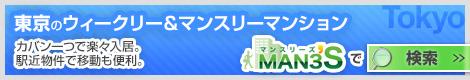 【特集】東京 ウィークリーマンションを検索